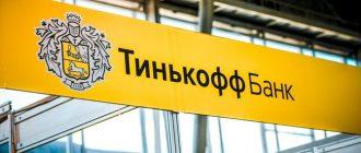 Как происходит чарджбэк в Тинькофф-банке?