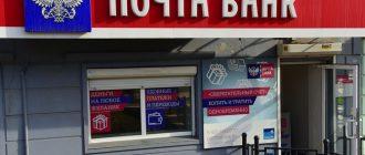 Чарджбэк от Почта Банк