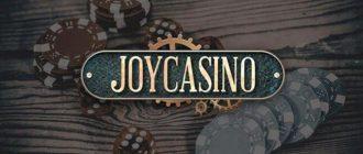 Чарджбэк от JoyCasino — Как вернуть деньги?
