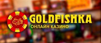 Казино GoldFishka: как вернуть деньги?