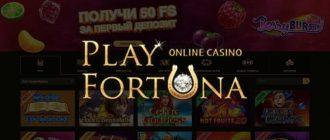 Чарджбэк от казино Play Fortuna