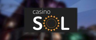 Sol Casino чарджбэк
